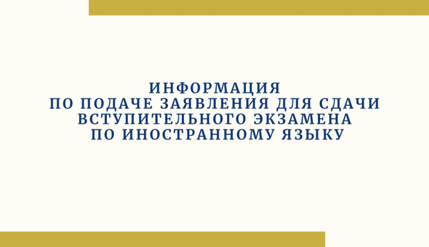 INFORMATION ON APPLYING FOR THE ENTRANCE EXAM IN A FOREIGN LANGUAGE