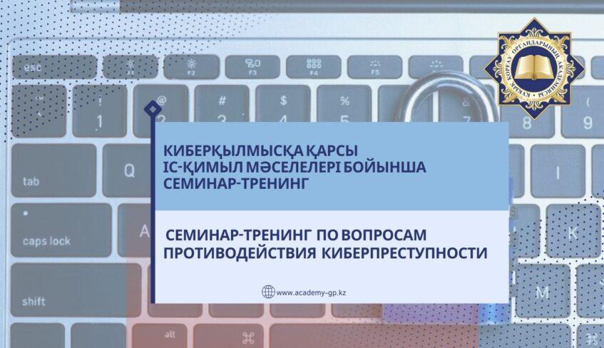 Training seminar on countering cybercrime